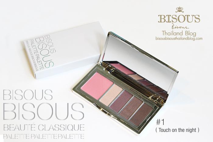 Blog_Beaute_open