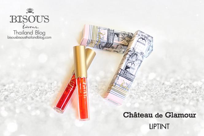 Chateau de Glamour Lip Tint_1